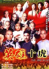英雄广东十虎海报