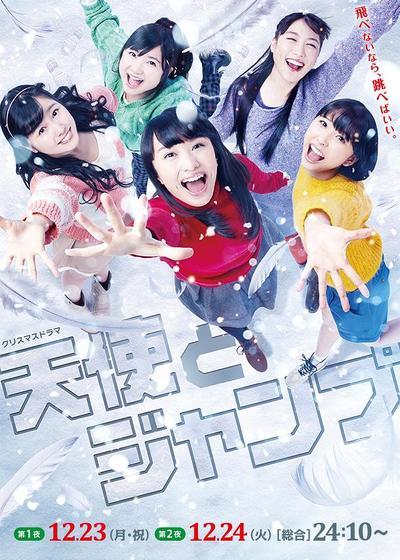 天使JUMP海报