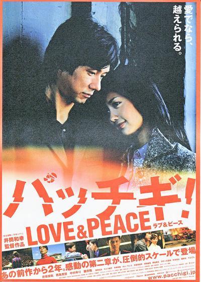 爱与和平海报