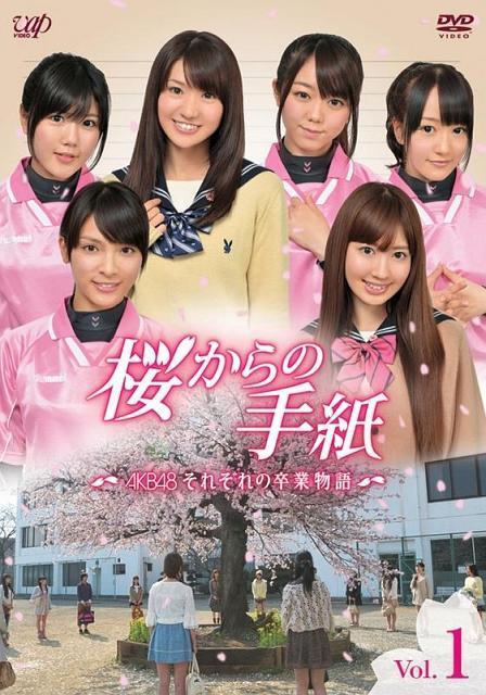 来自樱花的信:AKB48成员们的毕业物语