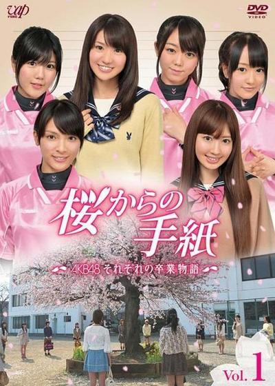来自樱花的信:AKB48成员们的毕业物语海报