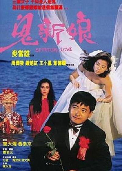 鬼新娘海报