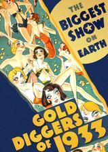 1933年淘金女郎海报