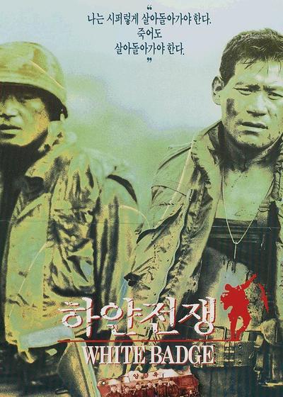 白色战争海报