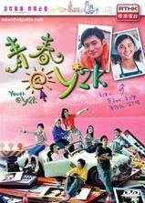 青春@y2k海报