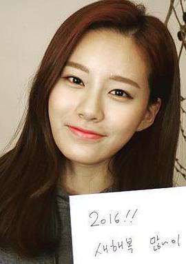 朴宥娜 Park Yoo-na演员
