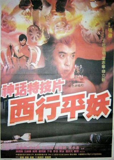 西行平妖海报