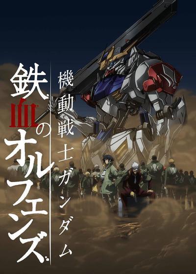 机动战士高达:铁血的奥尔芬斯 第二季海报