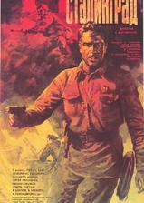 斯大林格勒大血战海报