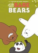 咱们裸熊 第四季海报