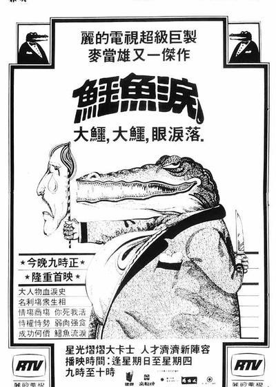 鳄鱼泪海报