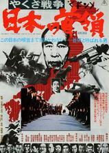 黑社会战争:日本的首领海报