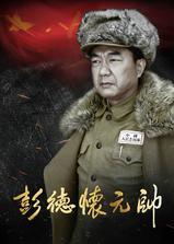 彭德怀元帅海报