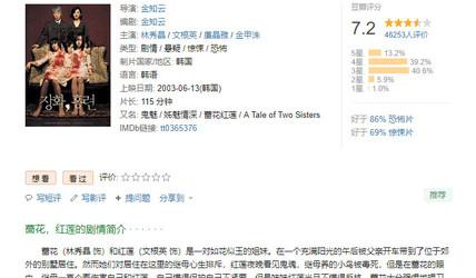 五部韩国惊悚恐怖电影推荐!胆小慎入!
