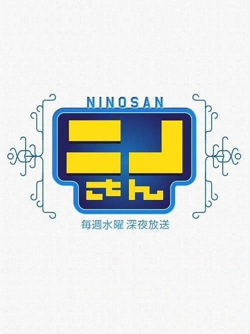 NINO桑
