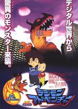 数码宝贝大电影一:滚球兽的诞生海报