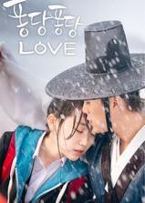 扑通扑通LOVE海报
