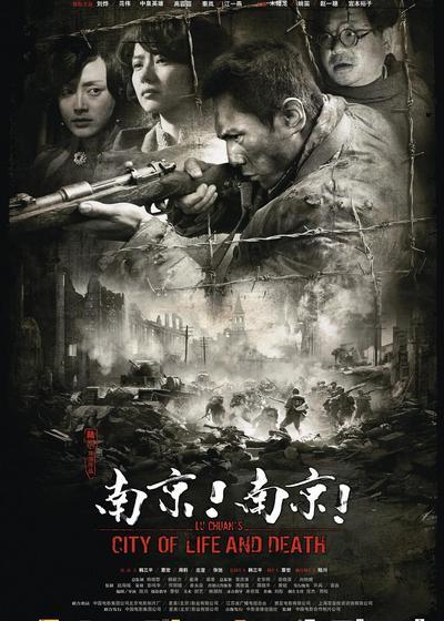南京!南京!海报