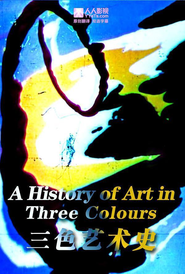 三色艺术史