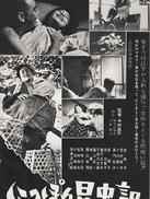 日本昆虫记
