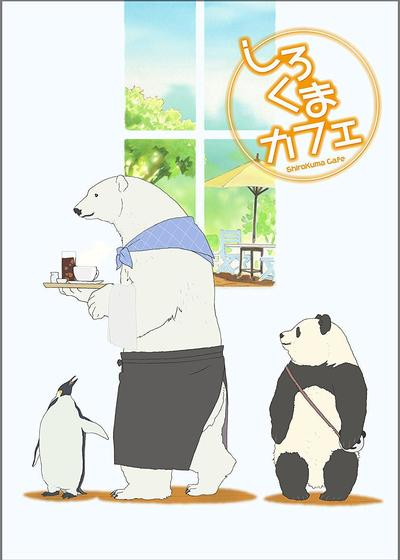 白熊咖啡馆海报