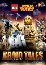 乐高星球大战:有关机器人的故事 第一季海报