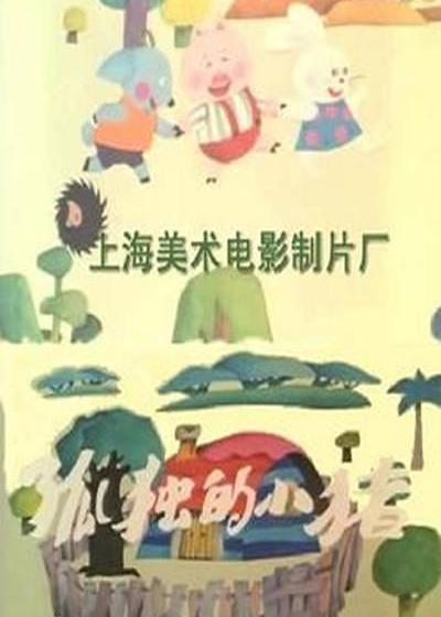 孤独的小猪海报