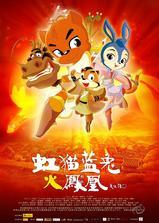 虹猫蓝兔火凤凰海报