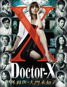 X医生:外科医生大门未知子 第1季