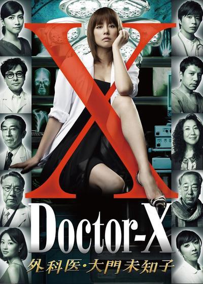 X医生:外科医生大门未知子 第1季海报