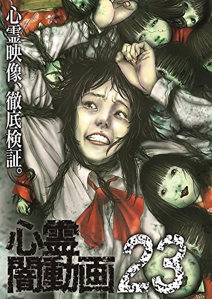 心霊闇動画23