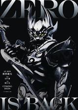 绝狼:黑暗之血海报
