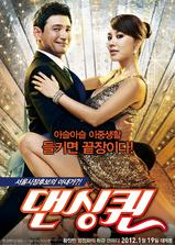 舞蹈皇后海报