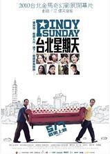 台北星期天海报