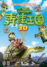 青蛙王国海报