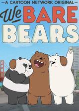 咱们裸熊 第二季海报