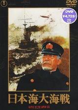 日本海大海战海报