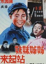 姊姊妹妹站起来海报