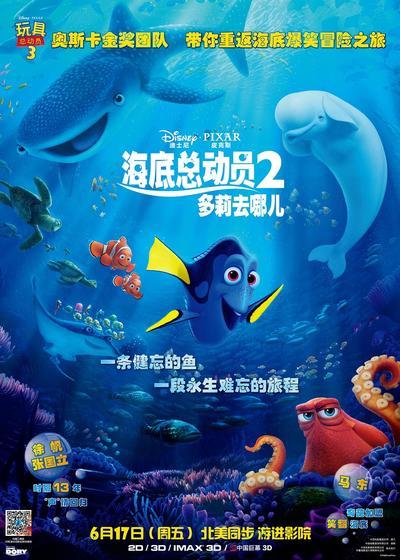 海底总动员2:多莉去哪儿海报