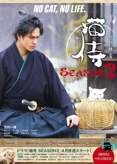 猫侍 第二季海报