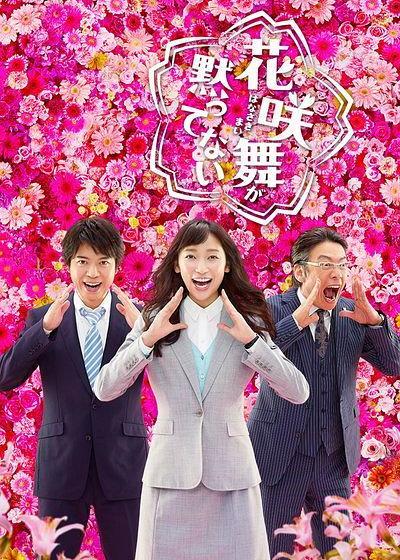 花咲舞无法沉默 第二季海报