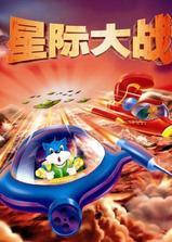 蓝猫淘气3000问之星际大战海报