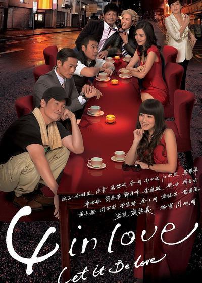 4 in Love海报