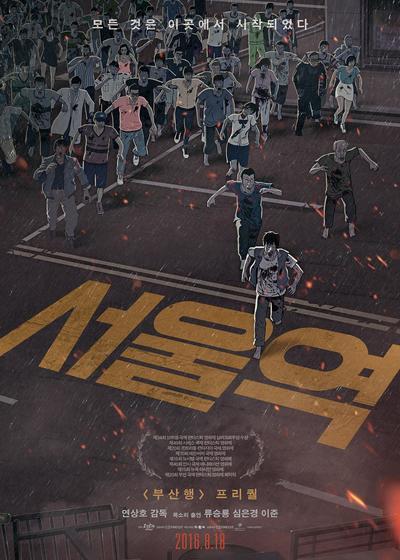 首尔站海报