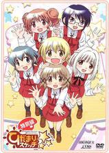 向阳素描×☆☆☆ 特别篇海报