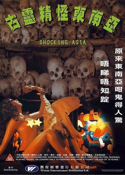 古灵精怪东南亚海报