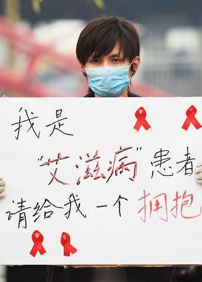 中国艾滋病实录海报