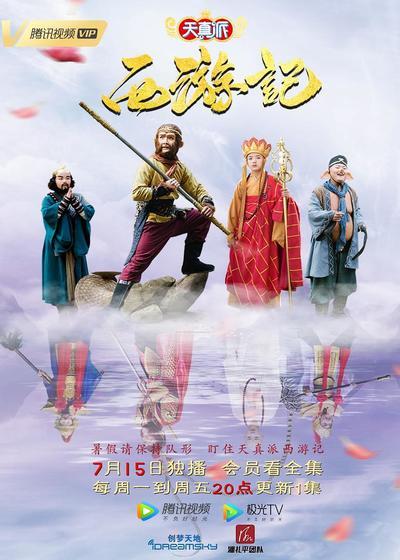 天真派:西游记海报