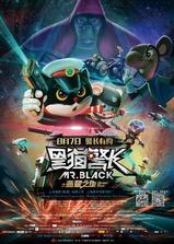 黑猫警长之翡翠之星海报