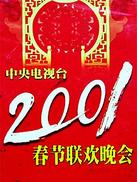 2001年中央电视台春节联欢晚会